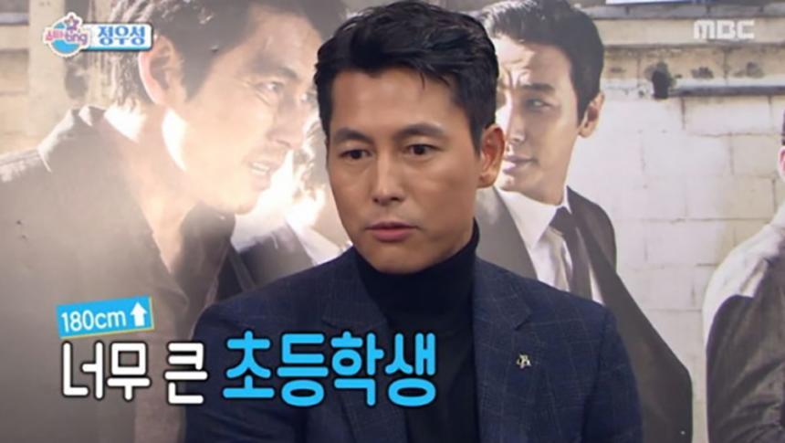 정우성 초등학생 때 키 180cm / MBC 방송 캡처
