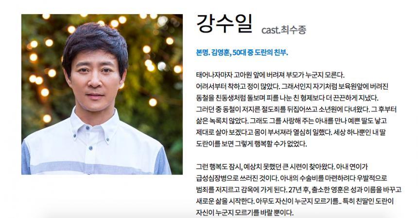 최수종 나이 / KBS2 드라마 홈페이지 캡처