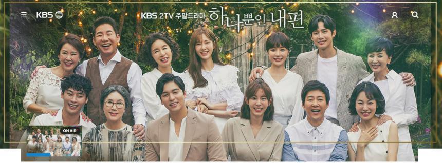 KBS2 드라마 홈페이지 캡처