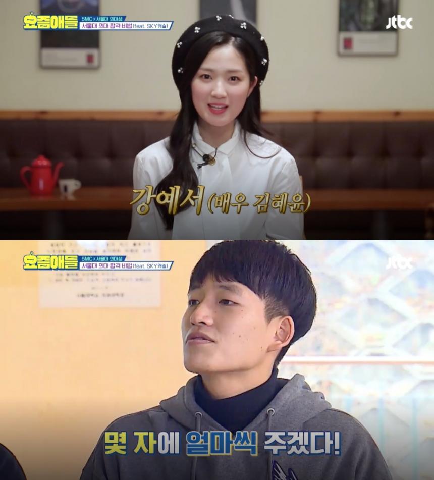 JTBC '요즘애들' 방송 캡처