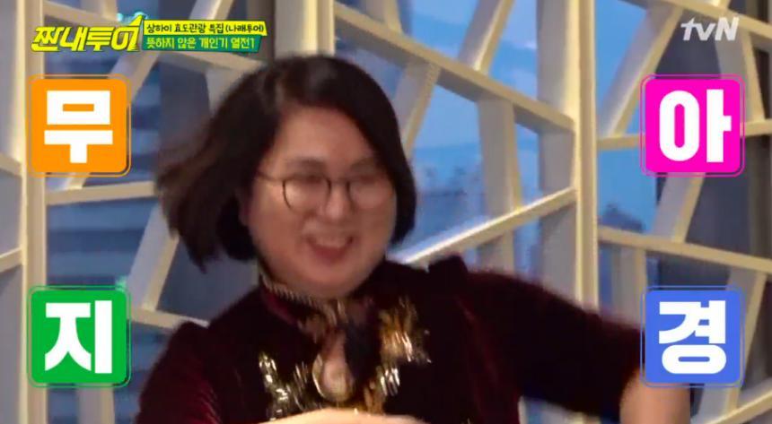 박나래 엄마 /