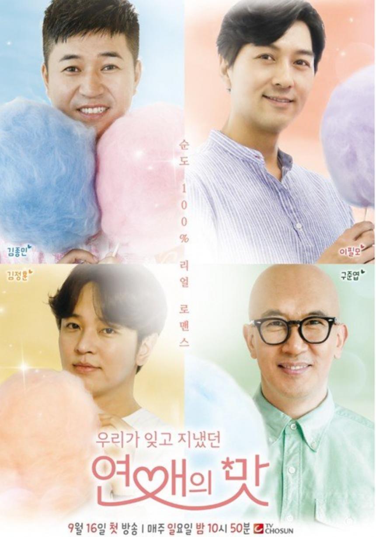 '연애의 맛' 포스터