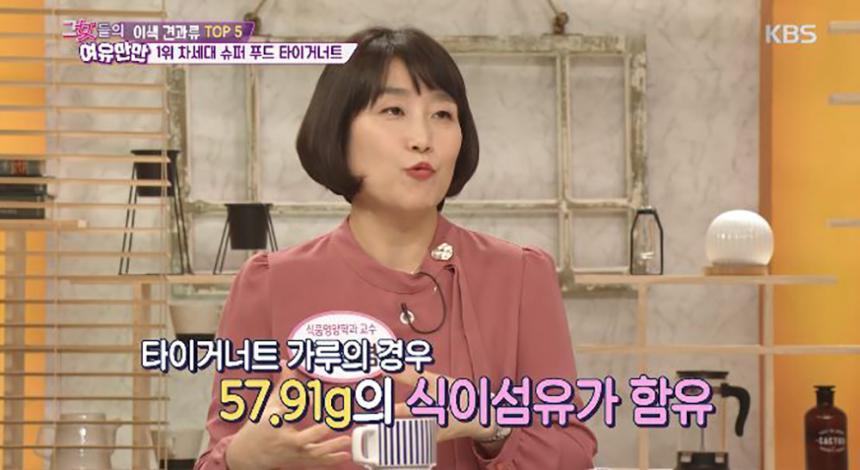 KBS2 '그녀들의 여유만만'