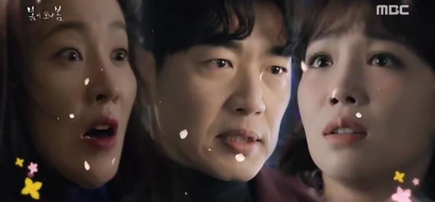 MBC '봄이 오나 봄'