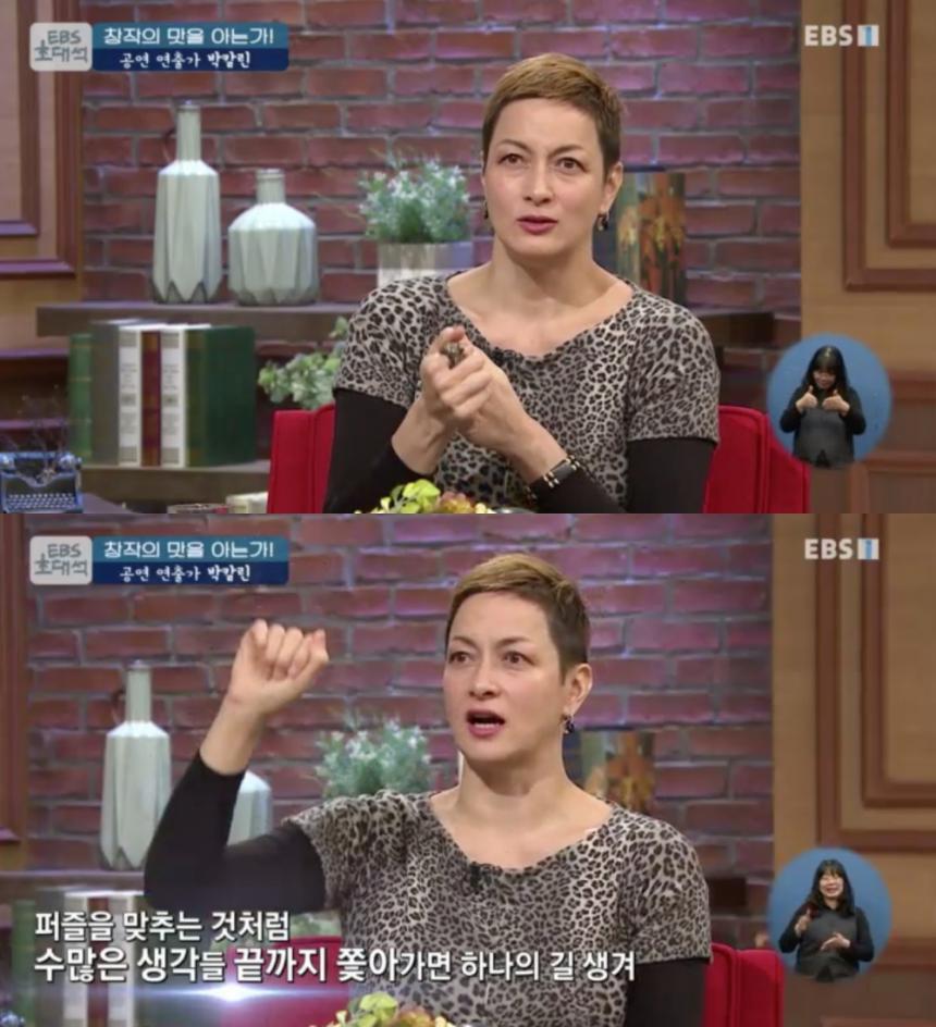 박칼린, 'EBS 초대석' 출연…'파격적인 헤어스타일'