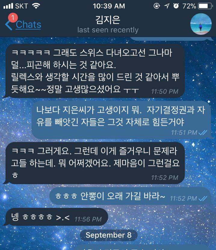 문지원씨가 페이스북을 통해 공개한 안희정 전 지사와 김지은씨 사이에 주고 받았다는 메시지 / 페이스북
