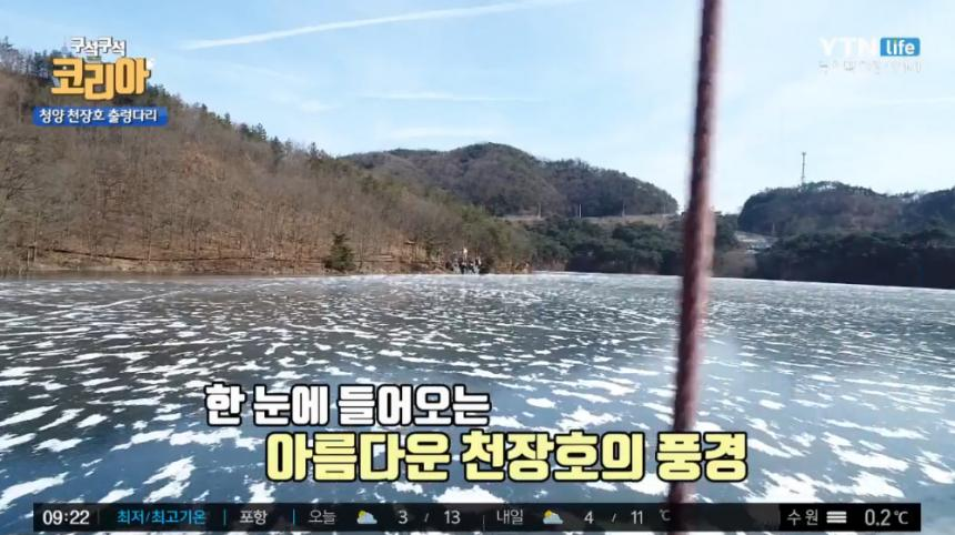 YTN life '구석구석 코리아' 방송 캡처