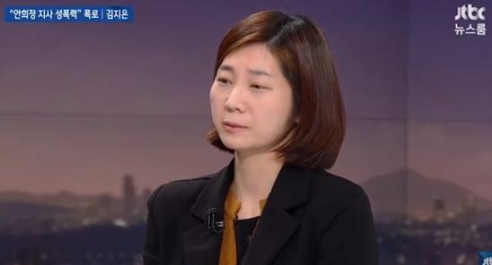 김지은 / JTBC '뉴스룸' 방송 캡처