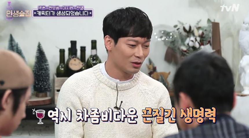 tvN '인생술집'