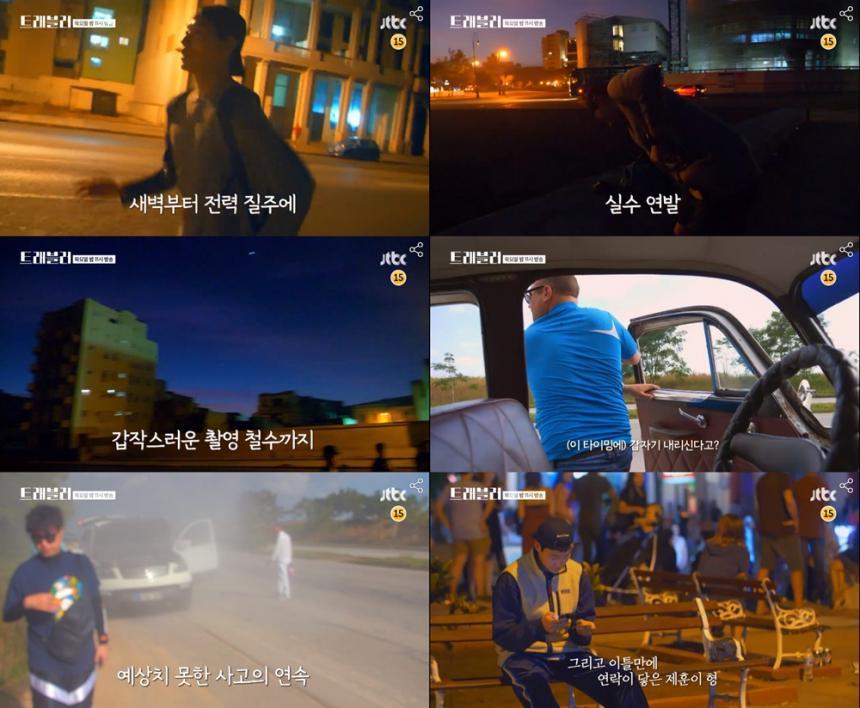 '트래블러', 2회 예고편 공개→예상치 못한 사고에 촬영 철수까지?…다사...
