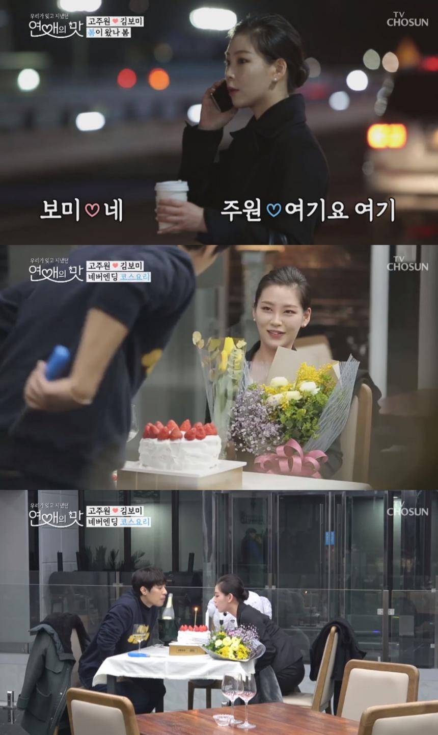 TV조선 '연애의 맛' 화면 캡처