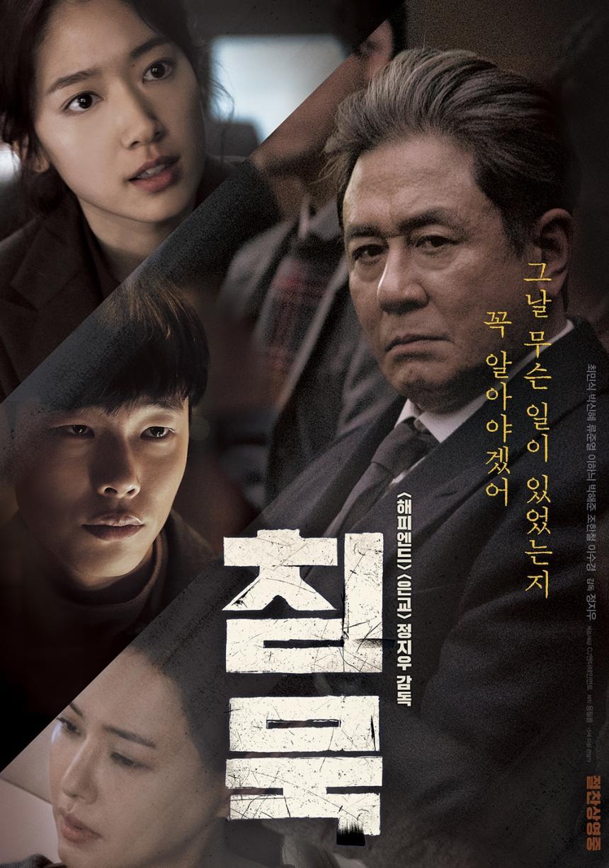최민식-박신혜 주연 영화 '침묵'…23일 편성 채널과 시간은?