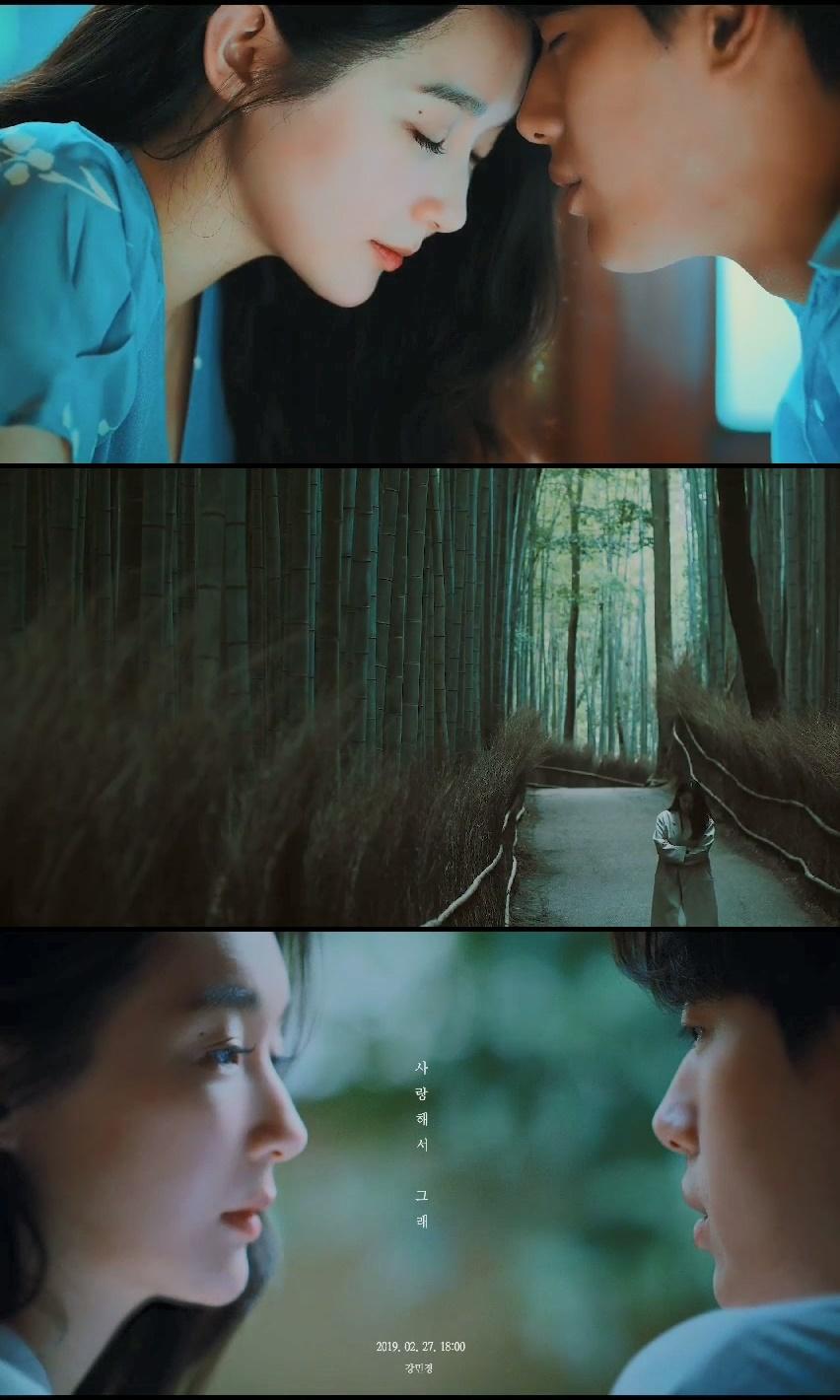 다비치((Davichi) 강민경, 솔로 데뷔곡 '사랑해서 그래' MV 티저 공개