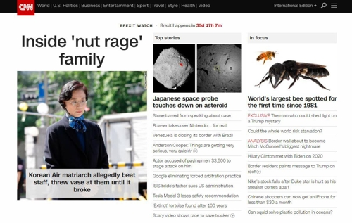 미국 CNN방송 홈페이지 캡처