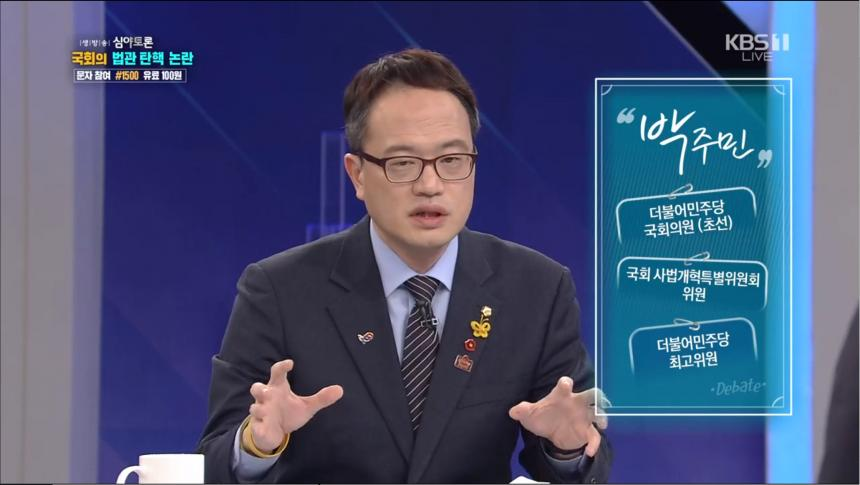 KBS1 '생방송 심야토론' 방송 캡처