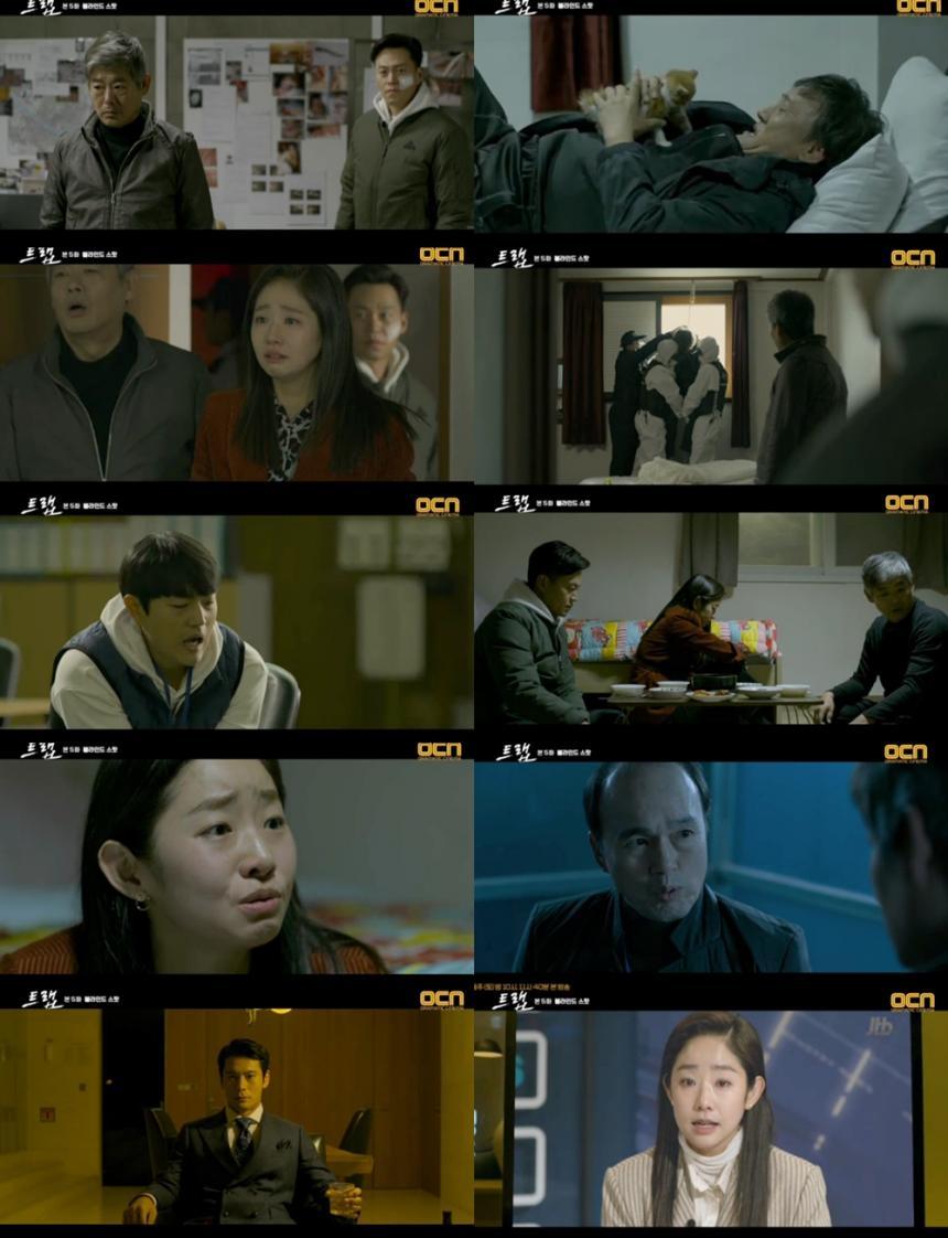OCN'트랩'방송캡처