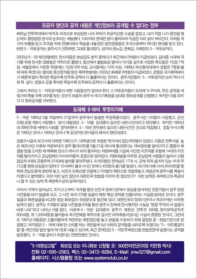 5.18 전단지 2페이지 / 지만원의 시스템클럽