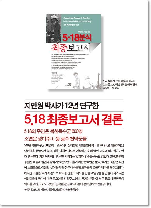 5.18은 북한군 600명이 개입했다고 주장하는 지만원의 전단지 / 지만원의 시스템클럽