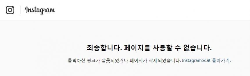 삭제된 김정현 아나운서 인스타그램