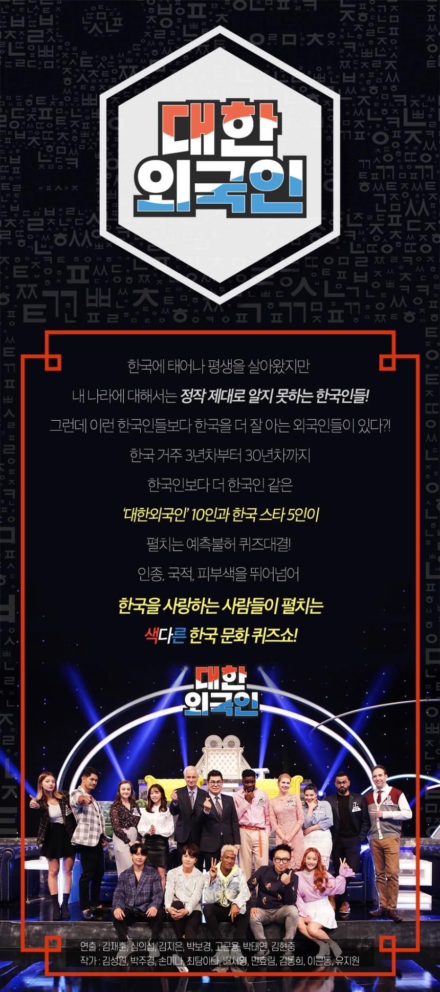 MBC 에브리원 '대한외국인' 공식 홈페이지 캡처