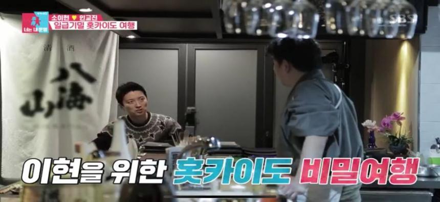SBS '동상이몽2' 캡쳐