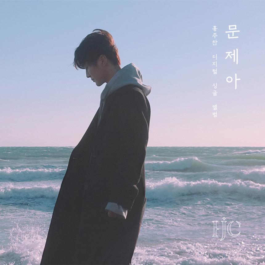 골든차일드 홍주찬 문제아 티저 / 울림엔터테인먼트