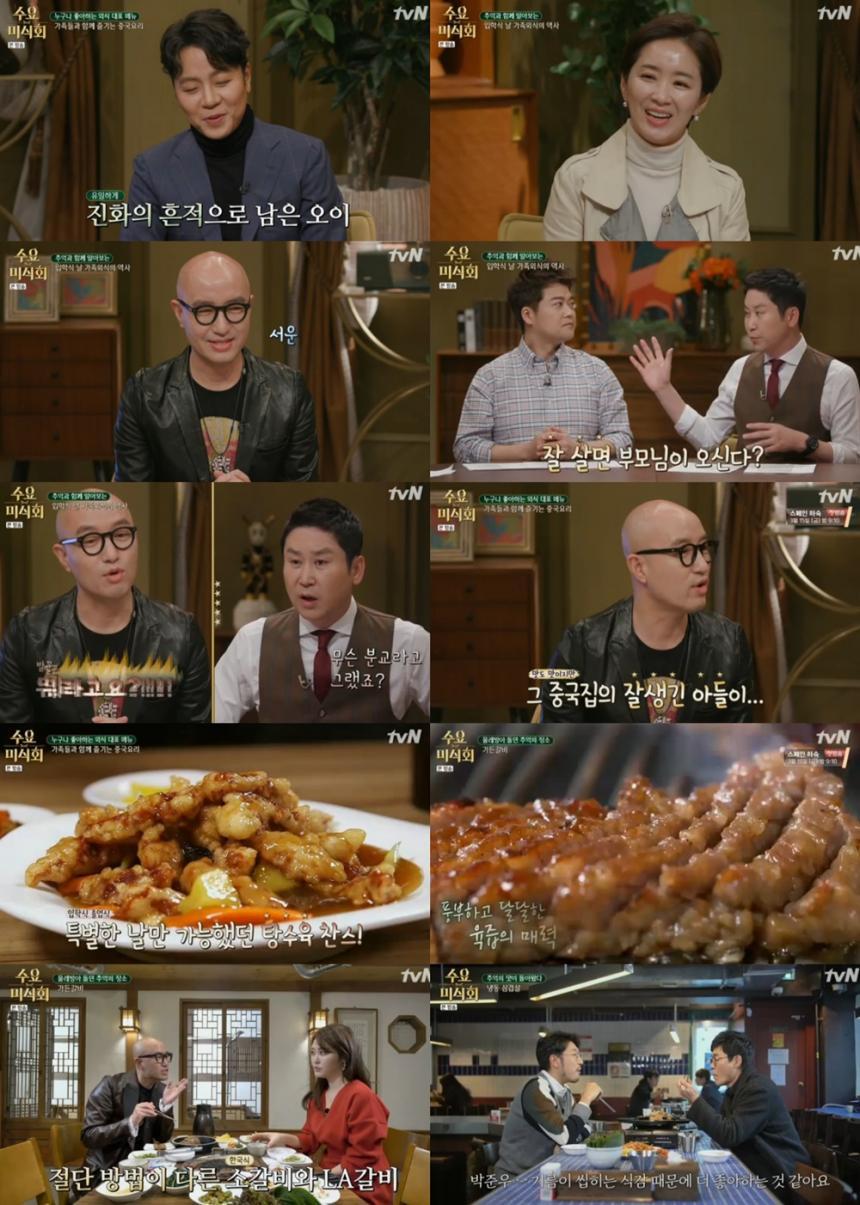 tvN'수요미식회'방송캡처