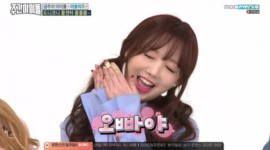애교과장 러블리즈 케이 / MBC에브리원 '주간아이돌' 영상 캡처