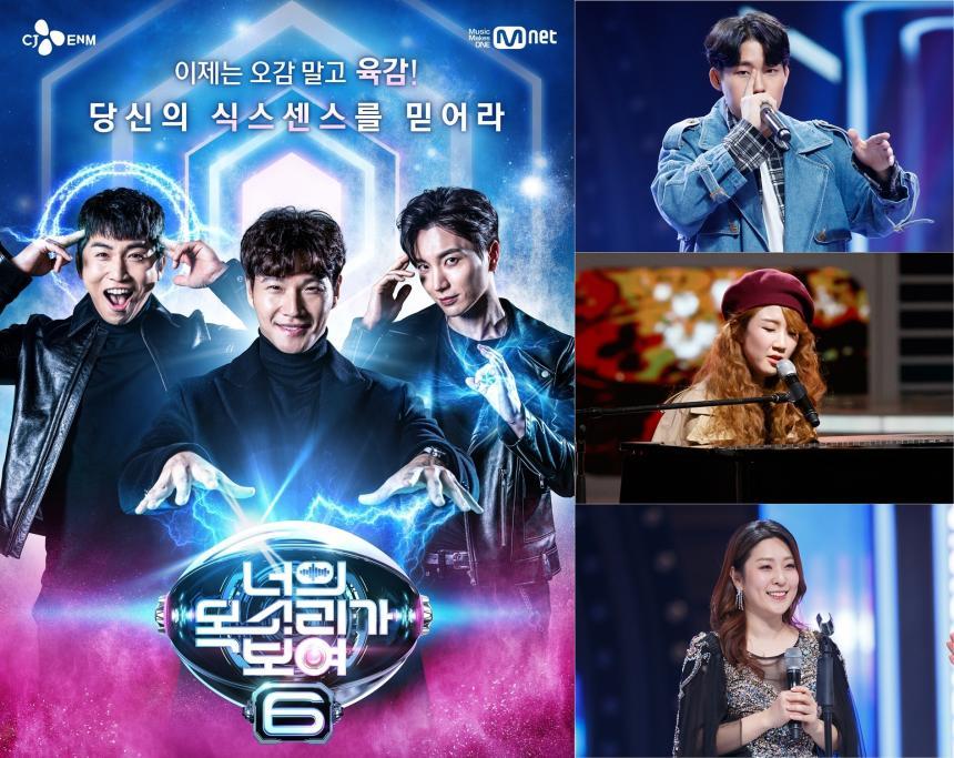 Mnet '너의 목소리가 보여6'