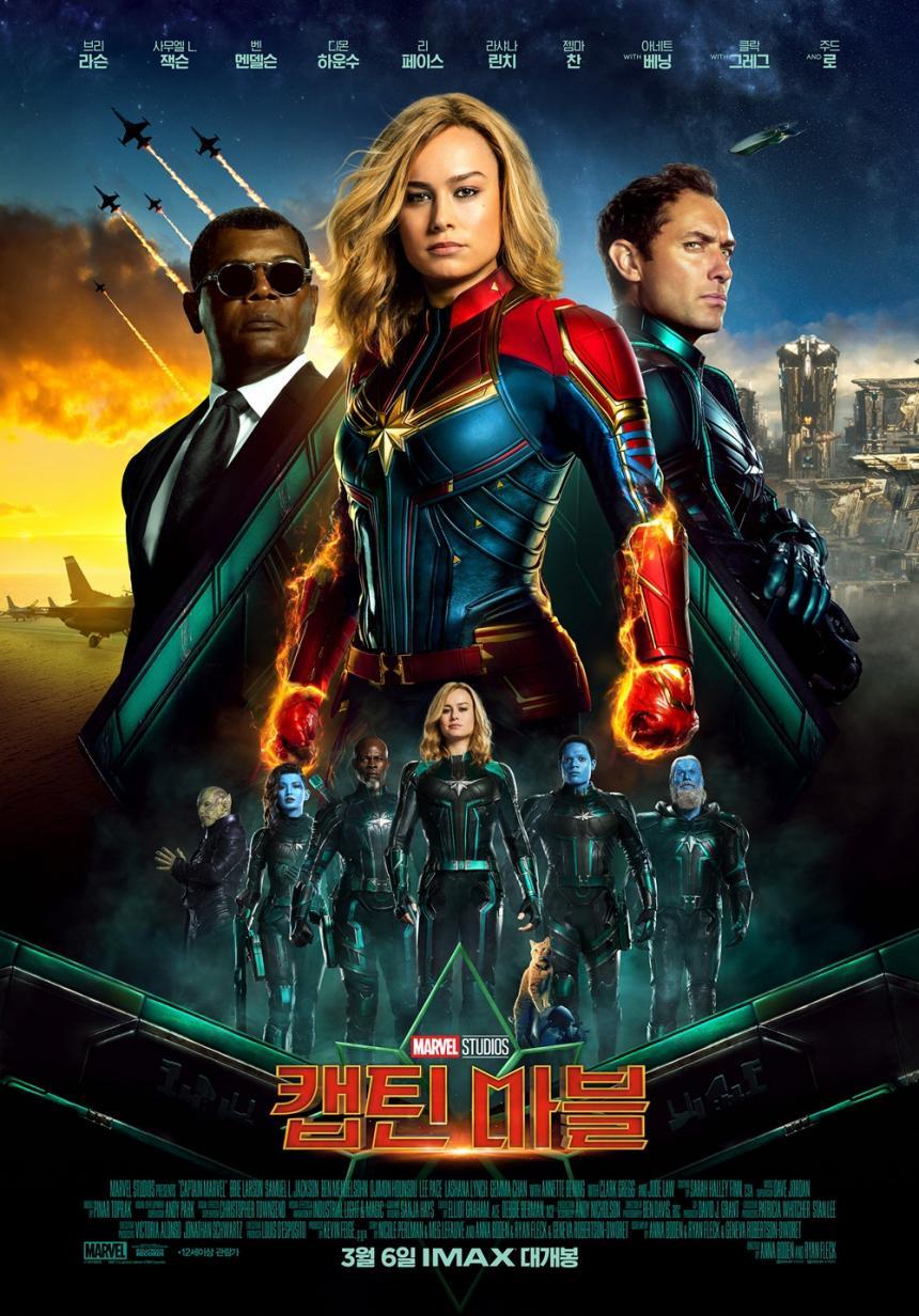 '캡틴마블' 포스터