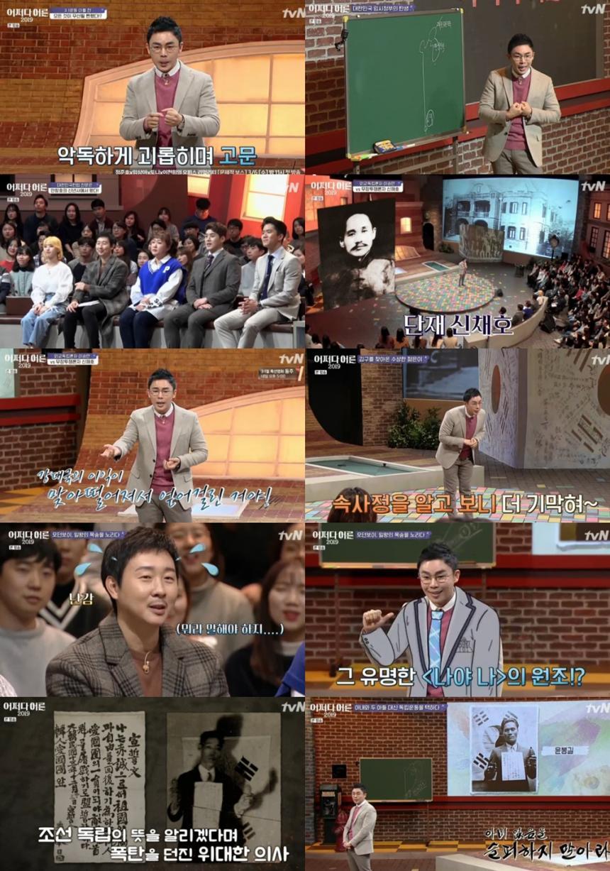 tvN'어쩌다 어른 2019'방송캡처