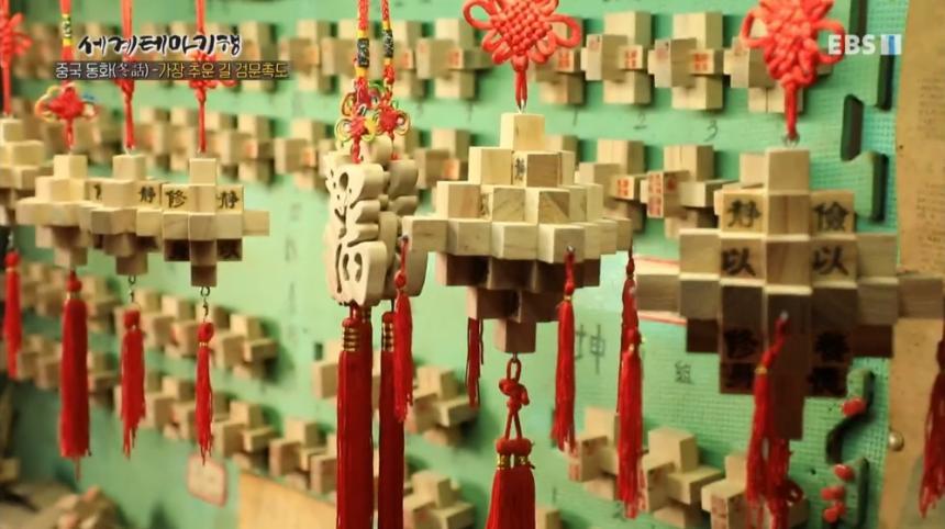 EBS1 '세계테마기행' 방송 캡처