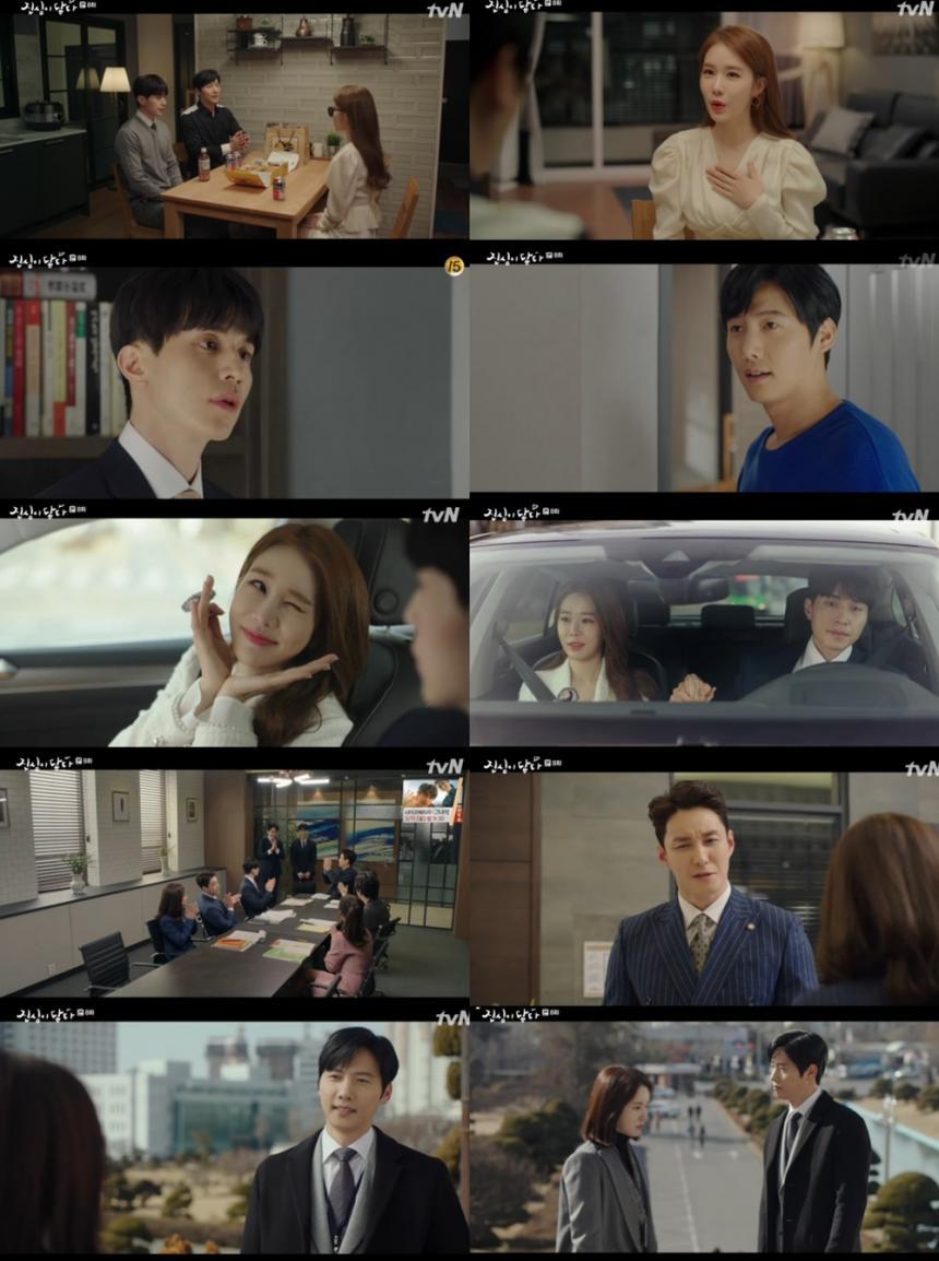 tvN '진심이 닿다' 방송캡처