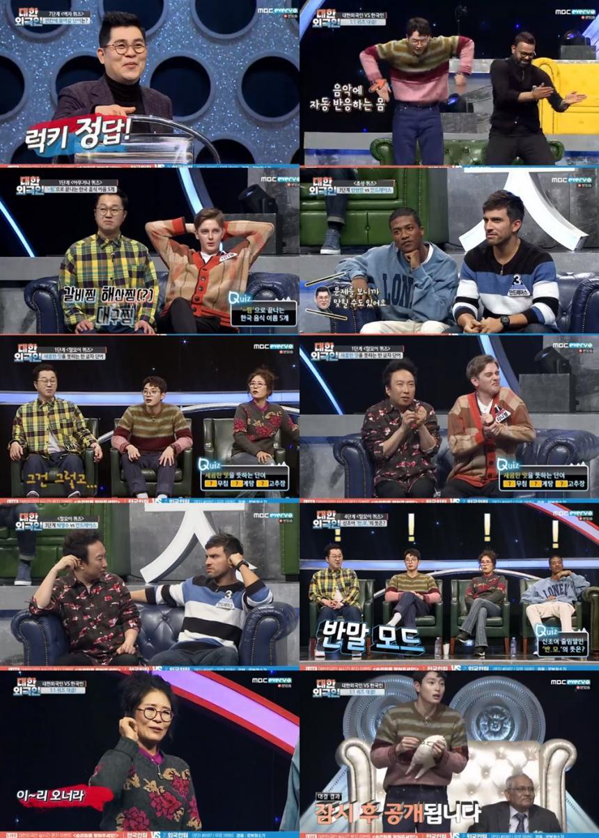 MBC every1 '대한외국인'방송캡처