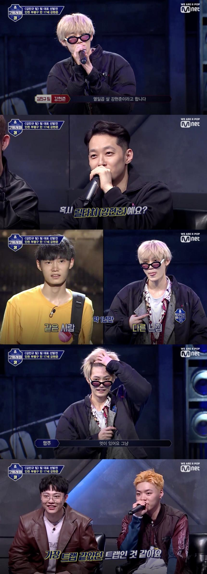 Mnet '고등래퍼3' 방송 캡처