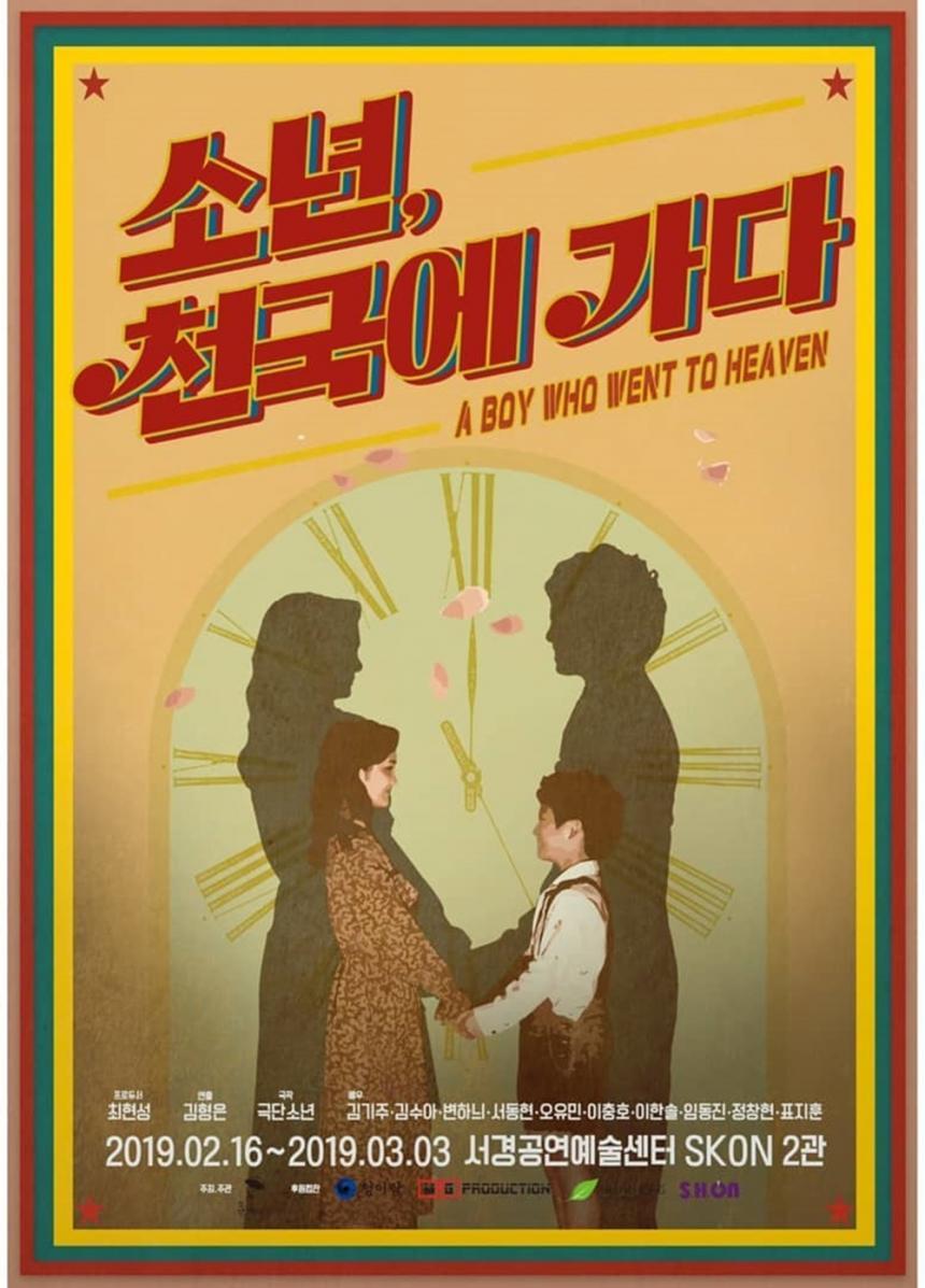 '소년, 천국에 가다' 포스터 / 극단 '소년'