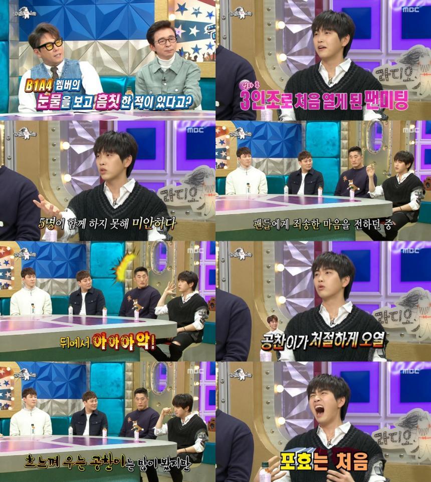 B1A4 산들 /MBC '라디오스타' 방송 캡처