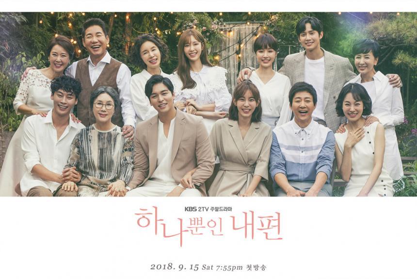 KBS 2TV 하나뿐인내편 공식 홈페이지