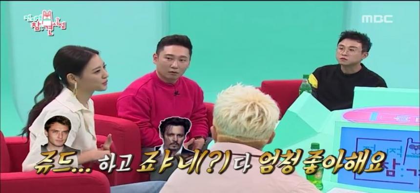 MBC '전지적참견시점' 캡쳐