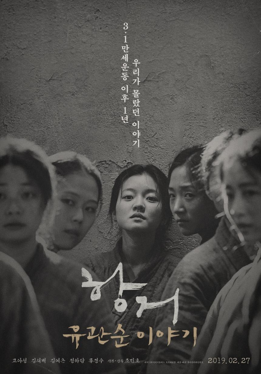 '항거: 유관순 이야기' 포스터