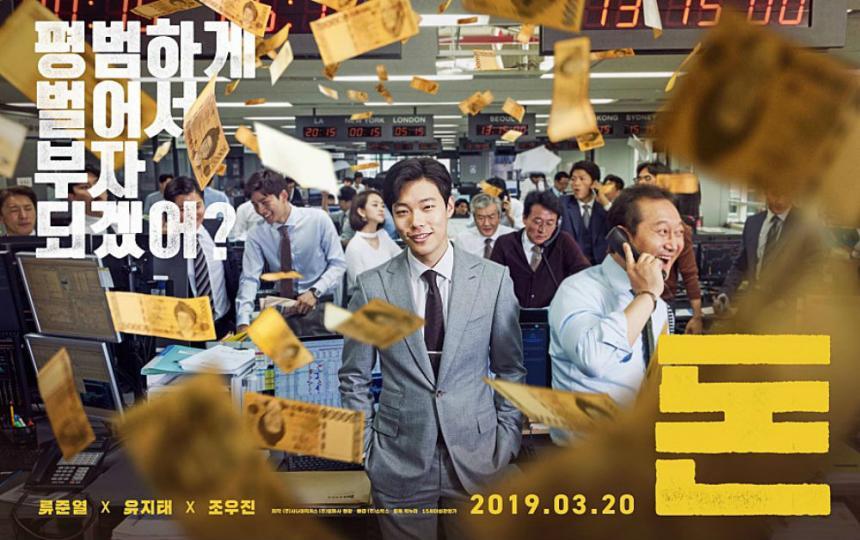 영화 '돈' 포스터 / 네이버영화
