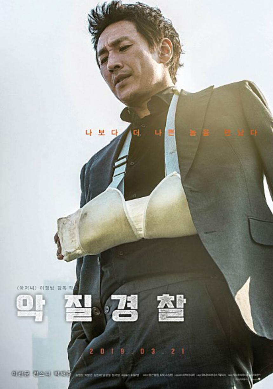 영화 '악절경찰' 포스터 / 네이버영화