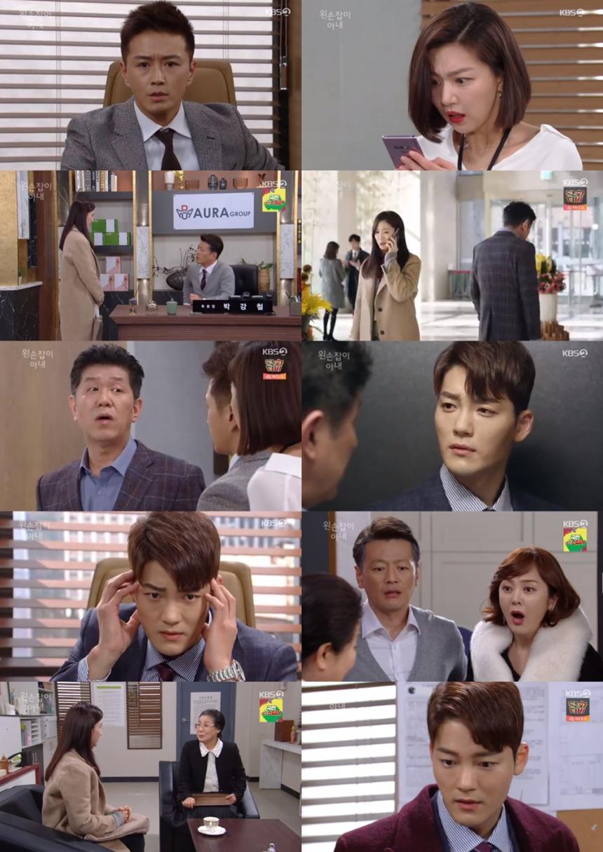KBS '왼손잡이 아내'방송캡처