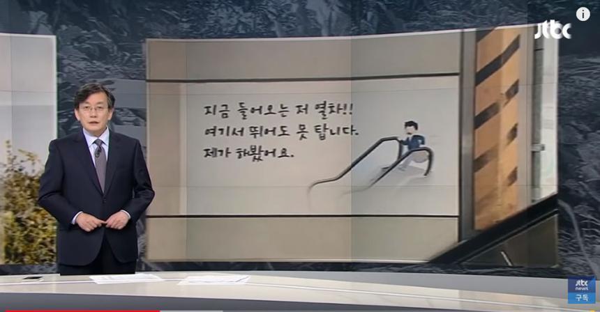 'JTBC 뉴스룸' 방송 캡처<br>