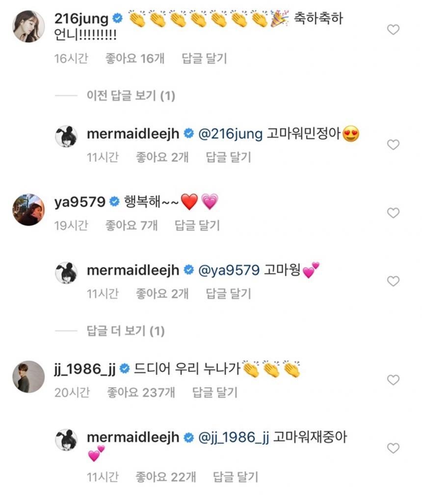 이정현 인스타그램 이민정-오윤아-김재중 댓글