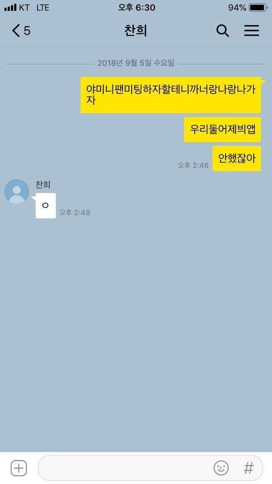 찬희 카톡 / 온라인 커뮤니티
