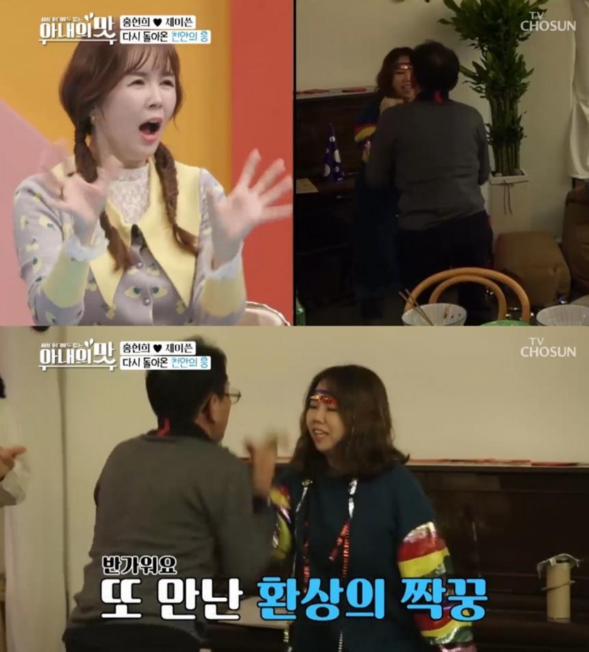 SBS '아내의 맛' 방송 캡처