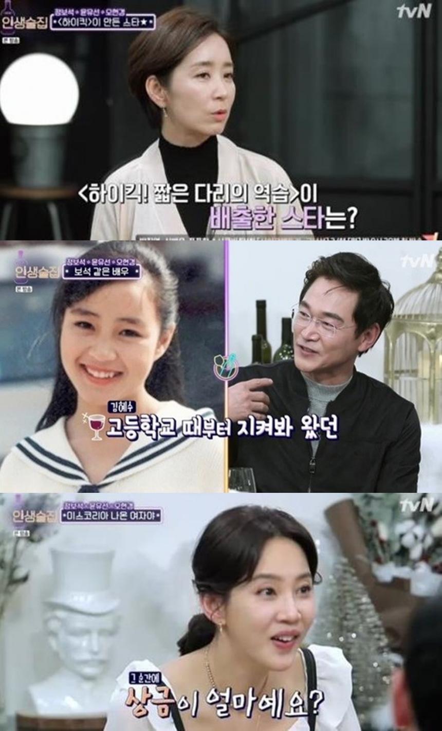 tvN 'NEW 인생술집' 방송 캡처
