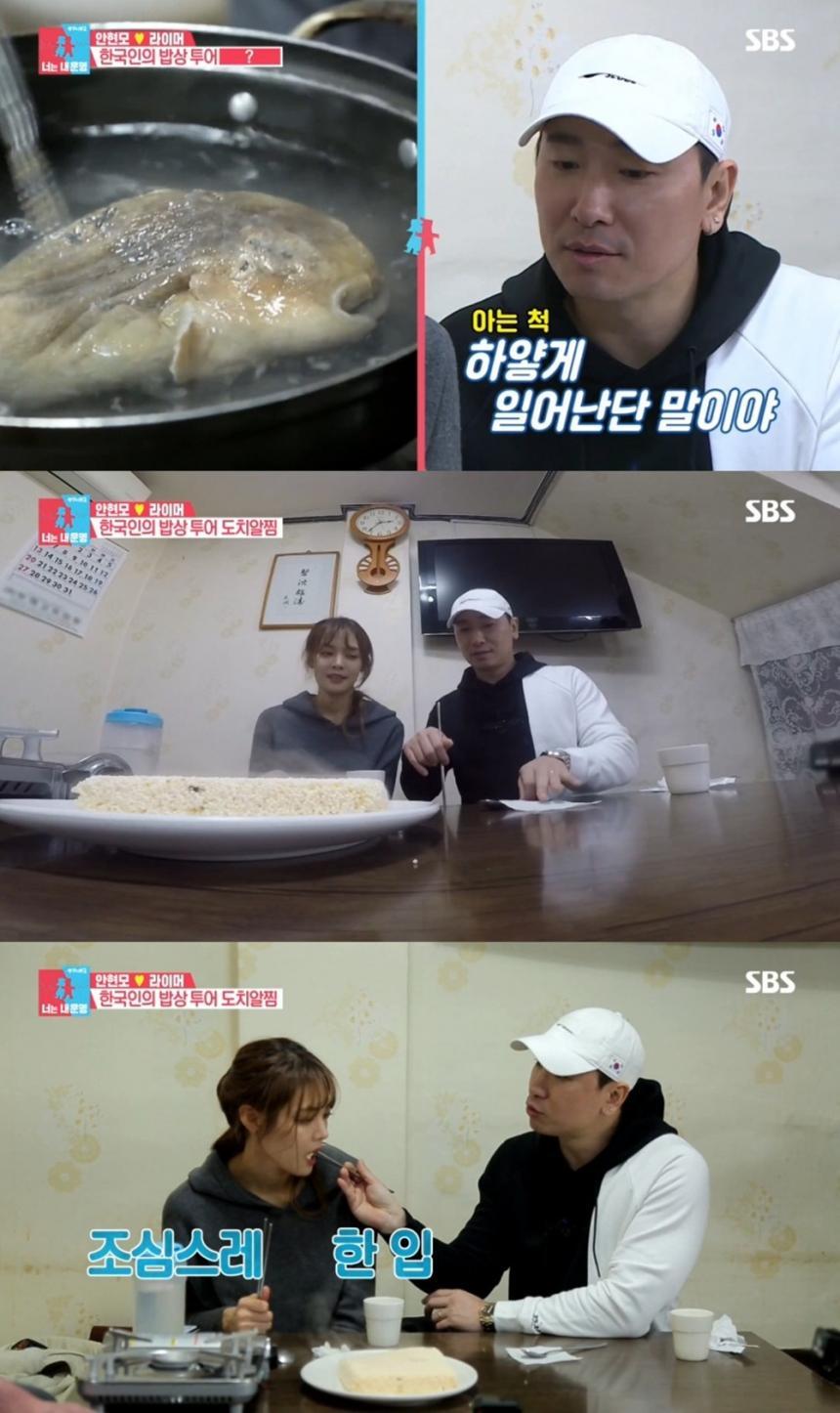 SBS '동상이몽2' 방송 캡처