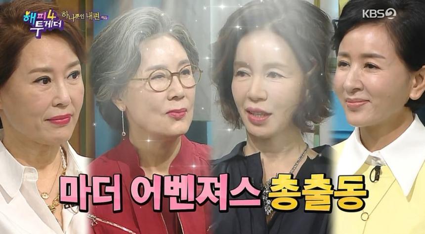KBS 2TV '해피투게더4' 캡처